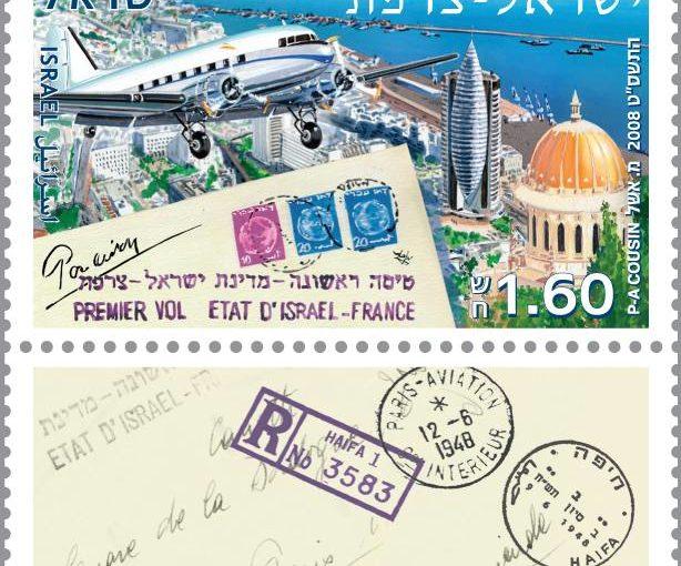 Timbre émis à l'occasion du premier vol entre la France et Israël, 1948.
