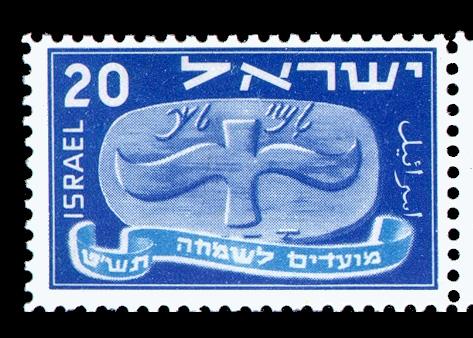 Timbre israélien