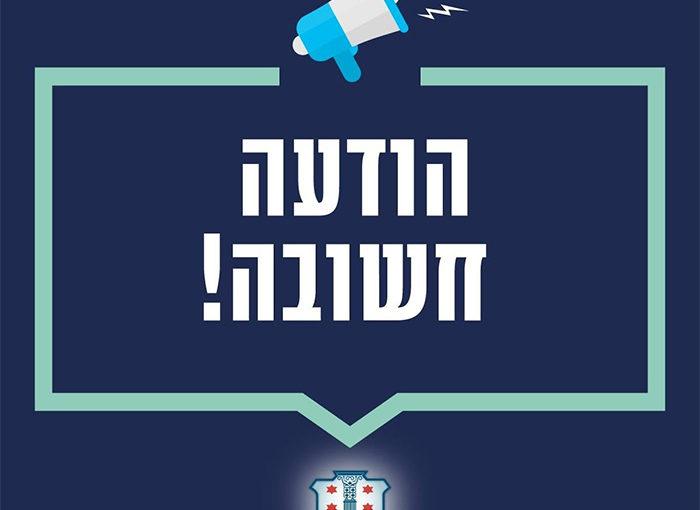 Annonce de la ville d'Ashkelon, Israël