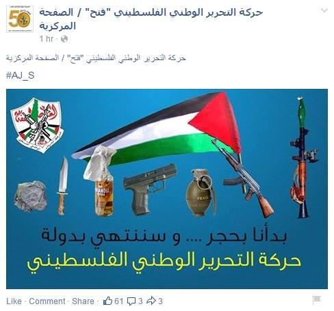 Page Facebook du Fatah, 28 janvier 2015