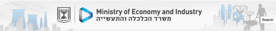Logo du ministère isréalien de l'économie et de l'industrie