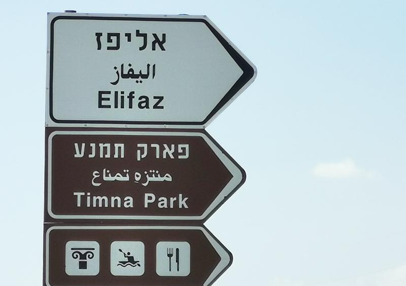 Panneau indiquant la réserve naturelle Timna Park en Israël, en anglais, hébreu et arabe
