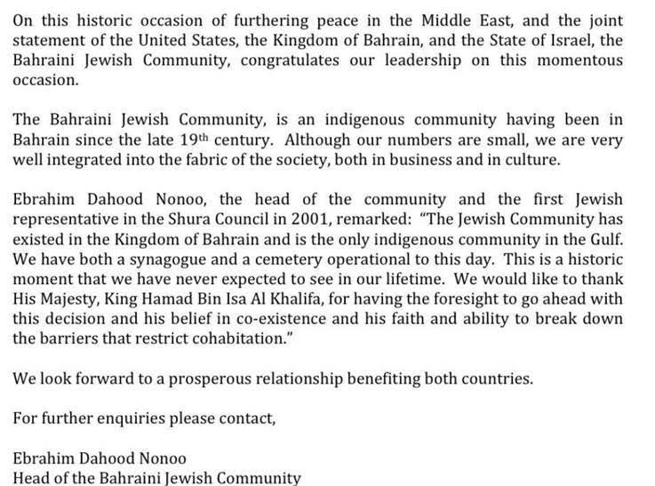 Extrait du communiqué de la communauté juive du Bahreïn suite à l'accord de paix entre le Bahreïn et Israël, août 2020