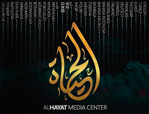 Logo de Al-Hayat Media center, organe de propagande de Daesh