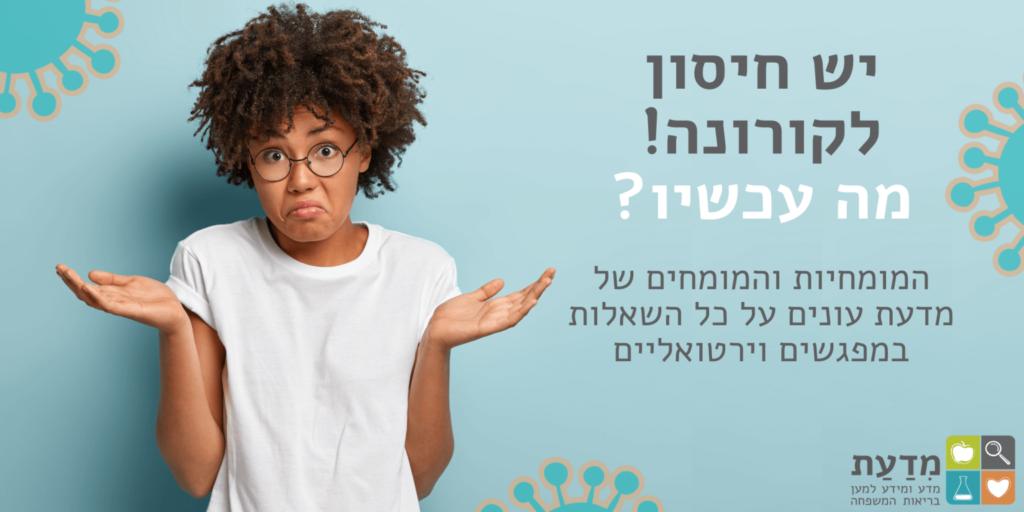 """Communication en Israël pour la vaccination Covid-19. """"Des spécialistes répondent à tes questions"""""""