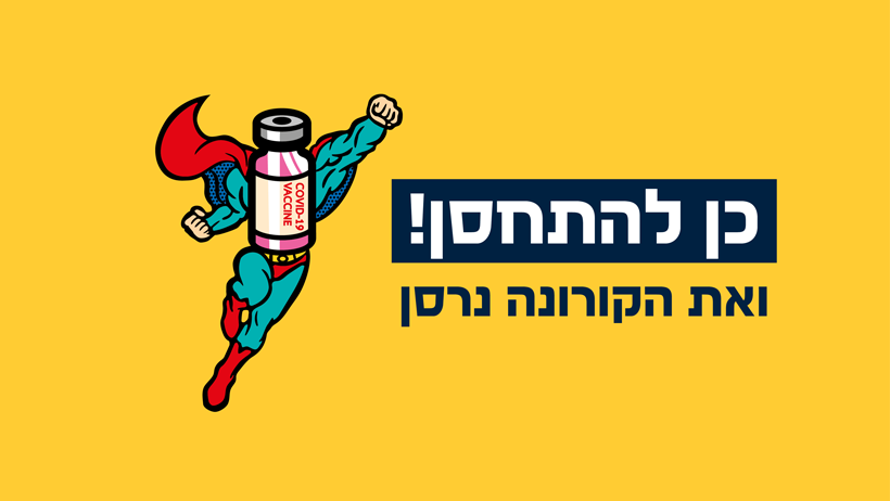 Le Sénat audite la campagne israélienne de vaccination Covid-19