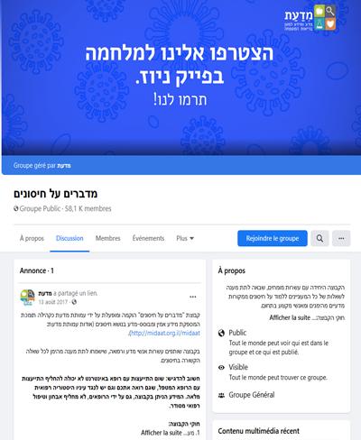 Page Facebook de lutte contre les fake news en Israël sur la vaccination Covid-19