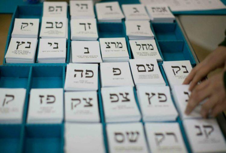 Bulletins de vote lors d'élections législatives israéliennes