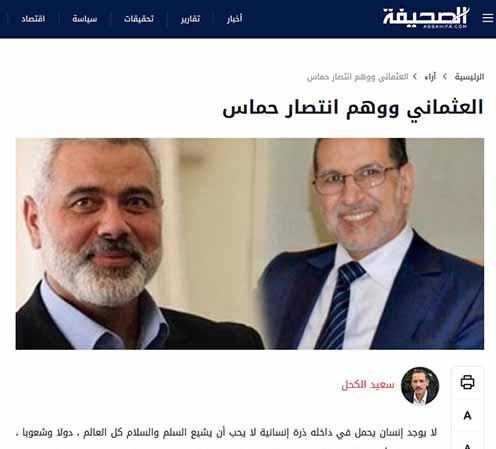 Article de Assahifa en arabe