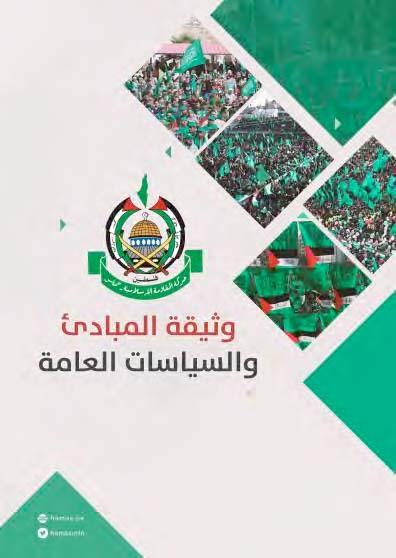 Couverture de la charte 2017 du Hamas en arabe