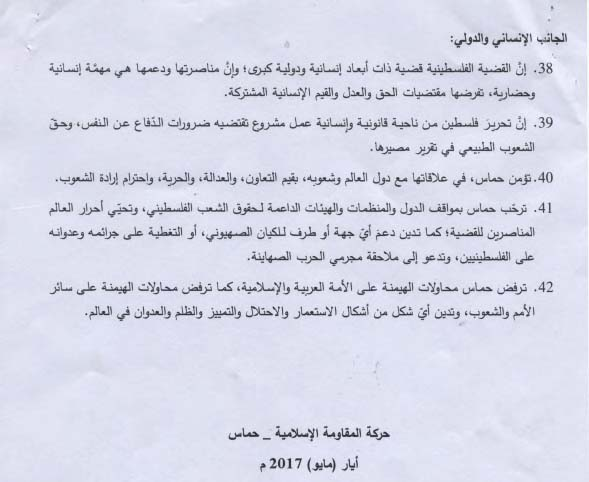 Charte du Hamas de 2017 en arabe, page 6