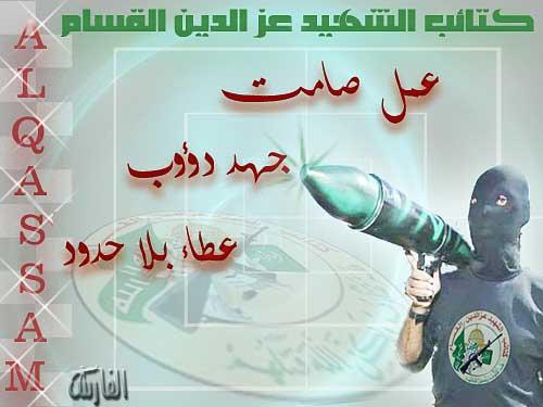 Roquette Qassam du Hamas (illustration)