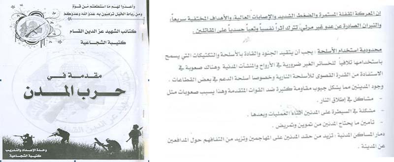 Manuel du Hamas trouvé en 2014 à Gaza expliquant les avantages des boucliers humains.