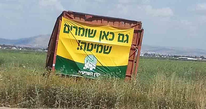 """Shmita en Israël : un panneau dans un camp indique """"ici, nous faisons la shmita""""-Photo Miriam Feinberg Vamosh"""